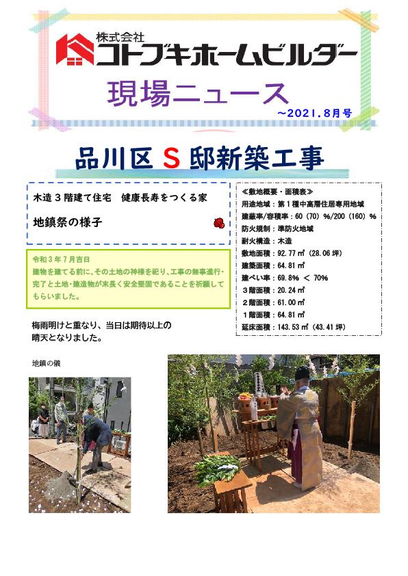 コトブキ現場ニュース【8月号】を発行しました