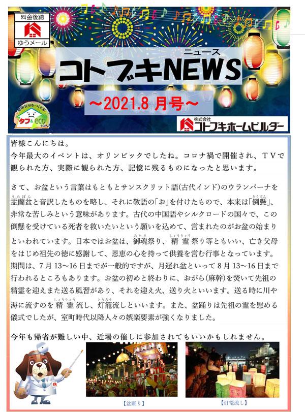 コトブキニュース【8月号】を発行しました